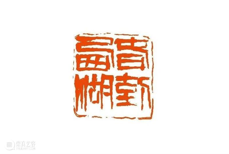 【篆刻讲堂】汉印形式的创作(三) 讲堂 汉印 形式 中国 文化史 时代 军事 经济 农业 手工业 崇真艺客