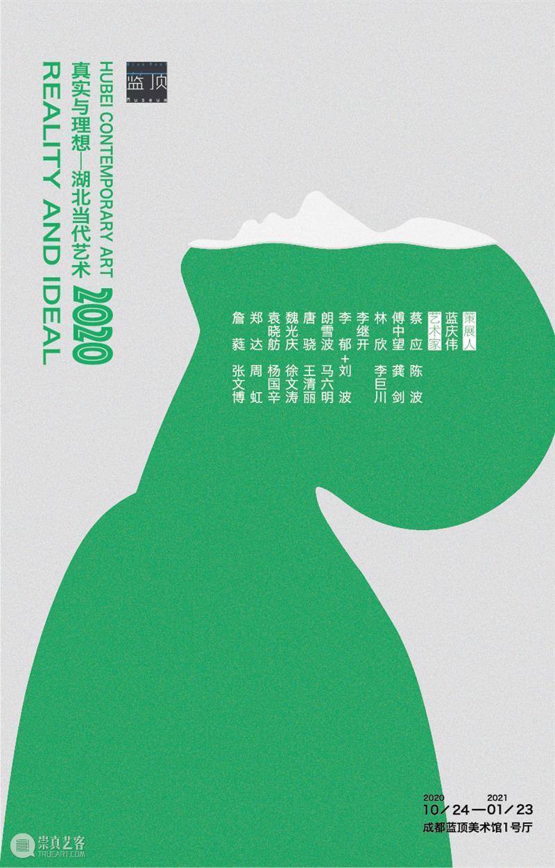 新展预告|真实与理想:湖北当代艺术2020 理想 湖北 艺术 新展 成都 蓝顶美术馆 其中 蓝庆伟 策展人 艺术家 崇真艺客