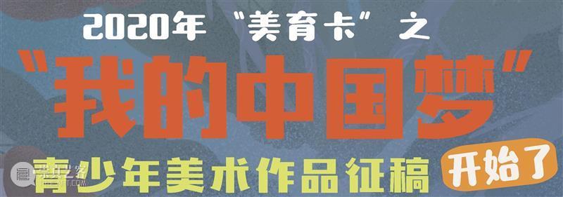 【美育卡】征稿报名倒计时,小可爱们冲刺投稿吧! 倒计时 可爱们 美育卡 我的中国梦 青少年 美术 作品 活动 许多小朋友 小编 崇真艺客