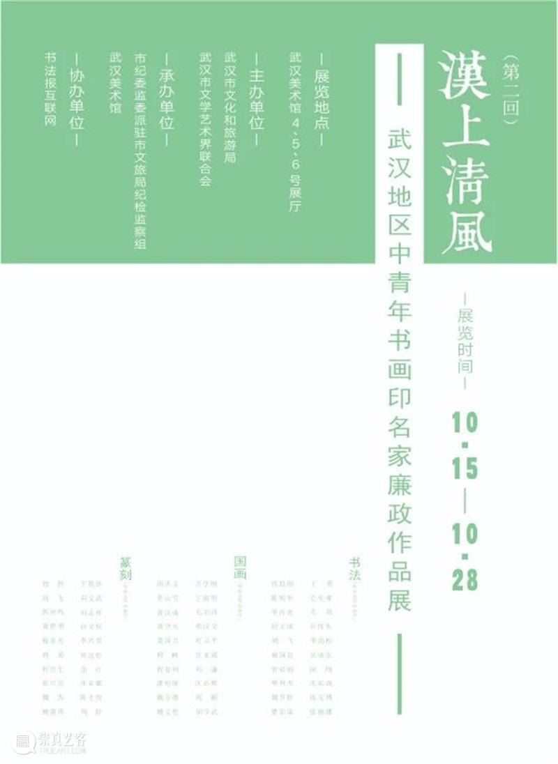 武汉美术馆十月展讯 武汉美术馆十月展讯 看点 谢珍珠 个展 武汉 十人 作品展 新展 疫情 期间 崇真艺客