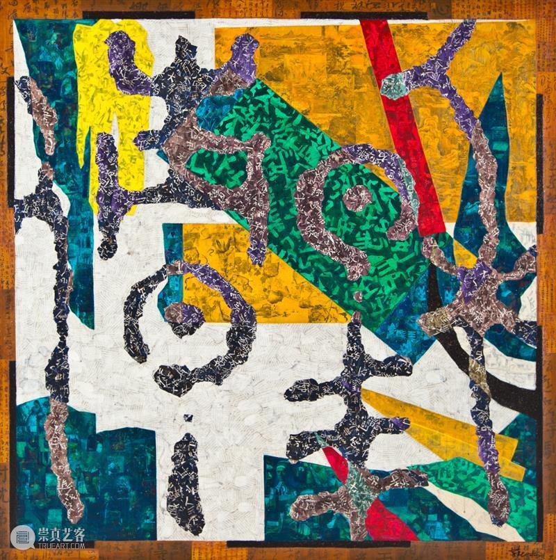 薛松 | 2020 · 致幻——景观与抽象艺术 薛松 景观 艺术 土壤 环境 Song 片长 地点 PsychedelicLength location 崇真艺客