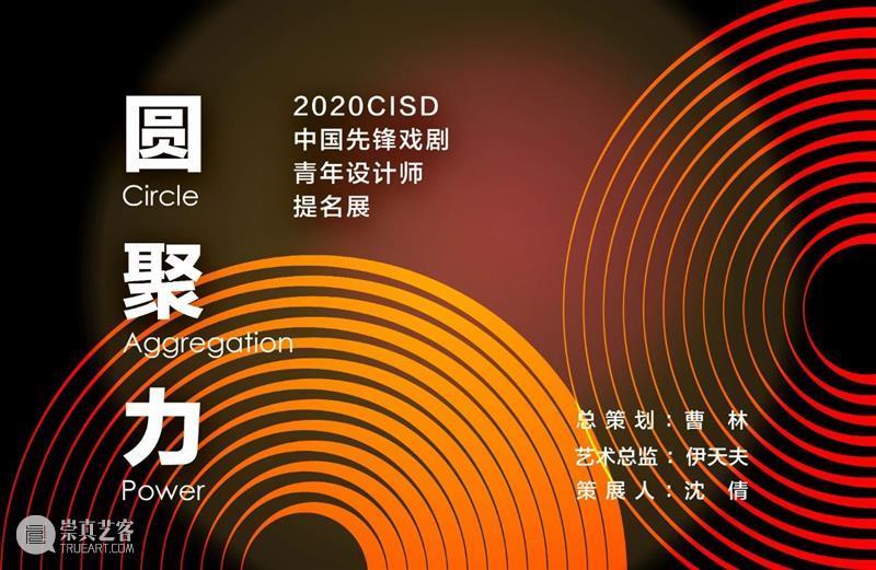 """招募丨热爱戏剧与当代艺术的人,""""中国先锋戏剧青年设计师提名展""""等你来 中国 先锋 戏剧 青年 设计师 提名展 艺术 上方 中国舞台美术学会 右上 崇真艺客"""