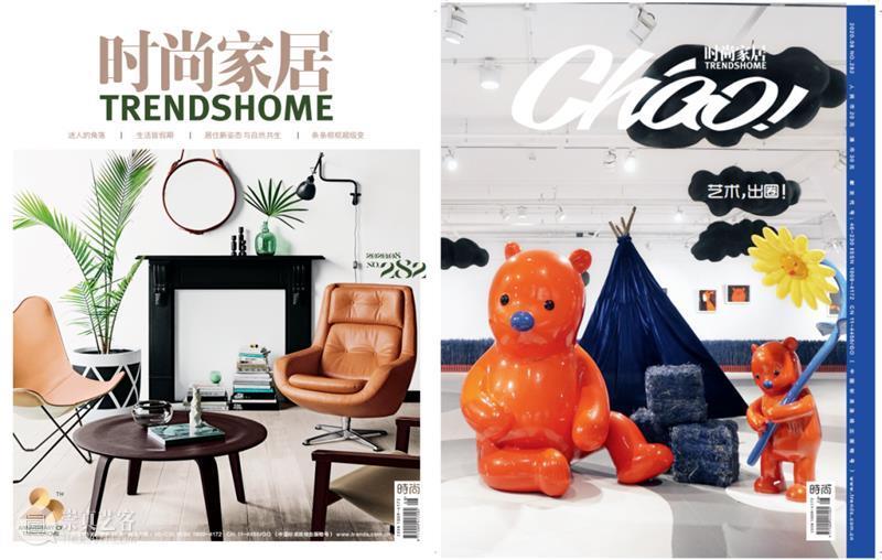 GFAA2020丨媒体合作伙伴:《时尚家居》艺术频道 时尚家居 艺术 频道 媒体 伙伴 GFAA2020丨 艺术频道 战略 领域 综合类 崇真艺客