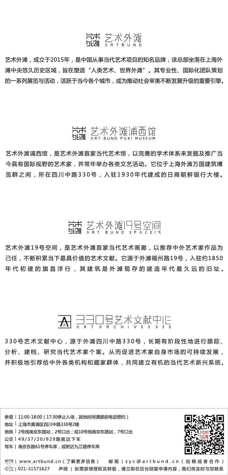 艺术外滩 | 招募:实习生及志愿者 艺术 外滩 实习生 志愿者 中国 项目 品牌 总部 上海外滩中央悠久 历史 崇真艺客