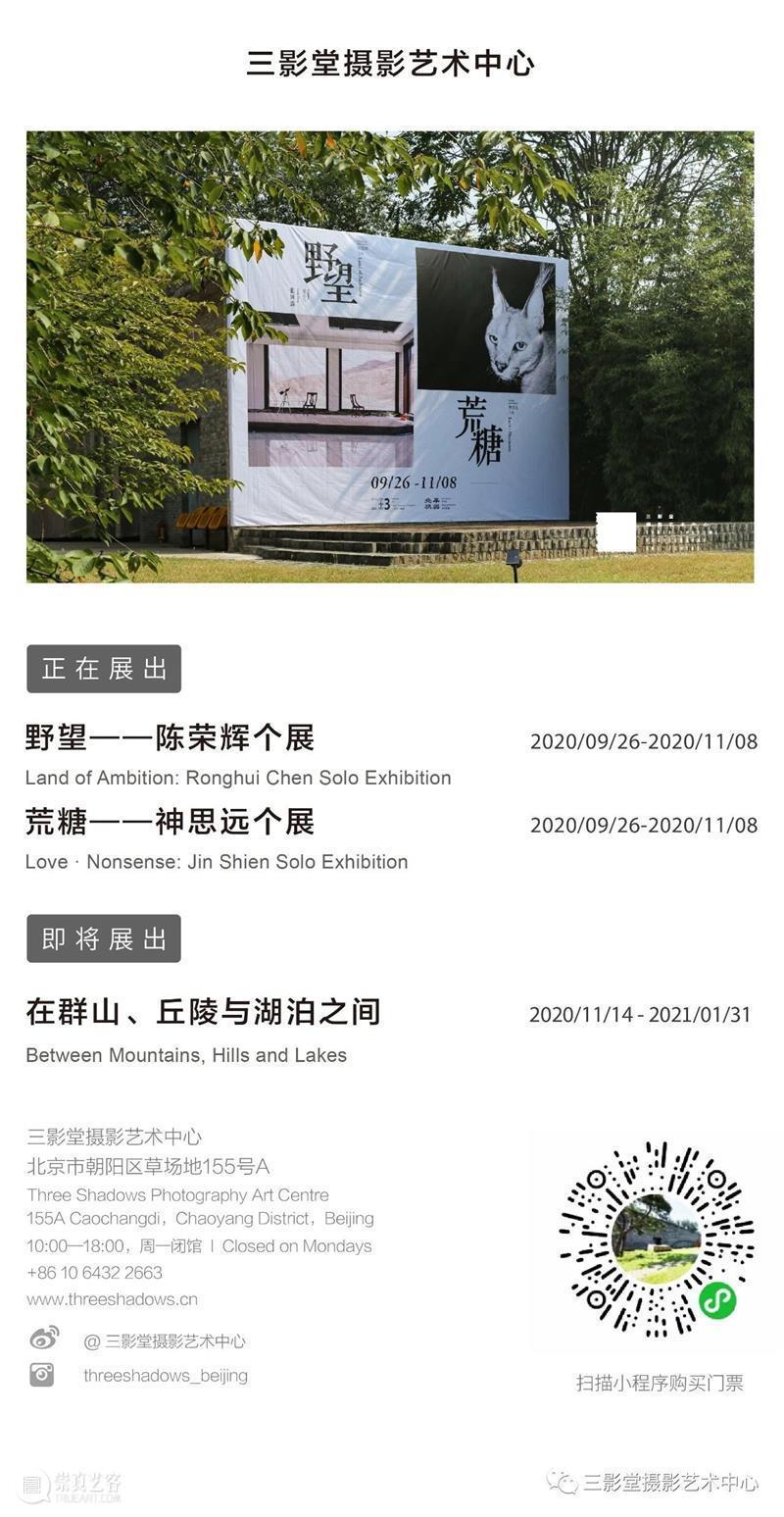闭馆通知 北京三影堂将于10月16日至10月20日闭馆 北京 通知 三影堂 观众 朋友 内部 活动 三影堂摄影艺术中心 常闭馆 时间 崇真艺客