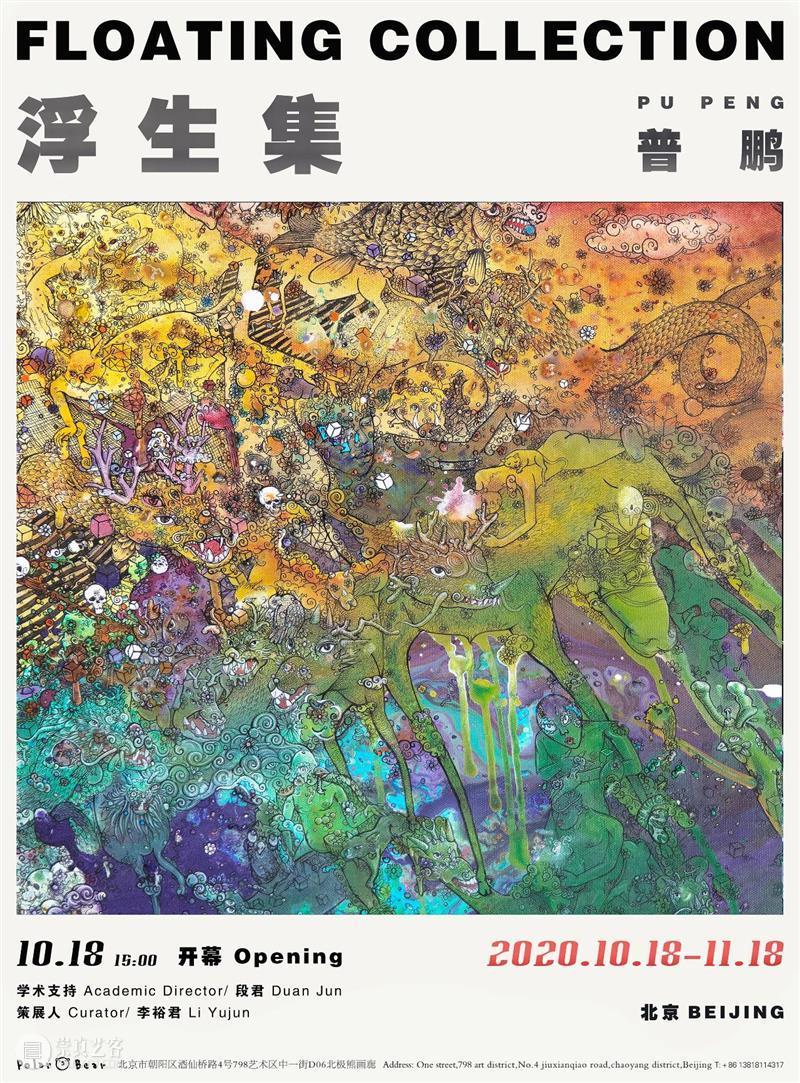 浮生集:普鹏个展 | 10月18日 即将开幕 浮生集 普鹏 个展 Collection 艺术家 PuPeng Curator 李裕君 LiYujun 学术 崇真艺客