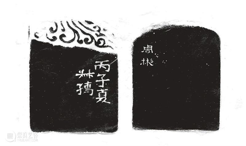 【保利拍卖十五周年】方寸乾坤——名人印信 名人 方寸 保利拍卖 乾坤 北京保利 庆典 拍卖会 印章 其中 禹贡 崇真艺客