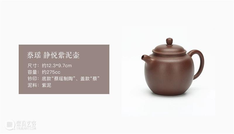 紫砂文化与青年陶手 紫砂 文化 青年 陶手 内涵 概念 工艺 艺术 紫砂茗壶 作品 崇真艺客