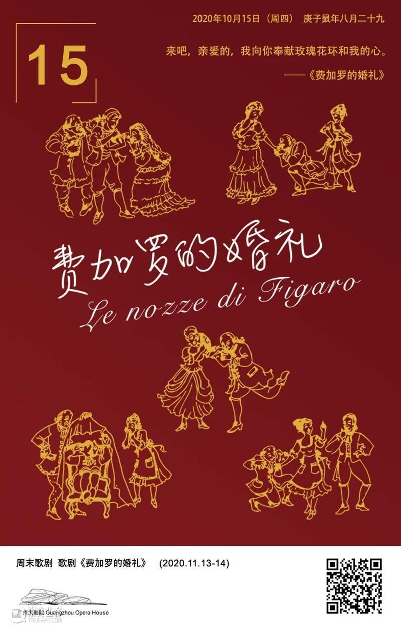 艺述·日历丨10月15日  广州大剧院 崇真艺客