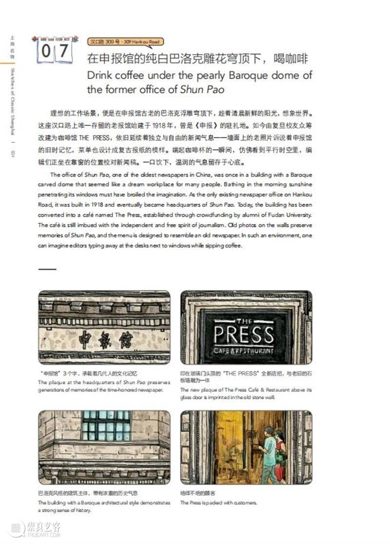 一日一书丨100幅手绘和100篇短文带你看上海名物  视觉书屋 短文 上海 名物 手绘 内容 简介 作品 特色 文化 地标 崇真艺客