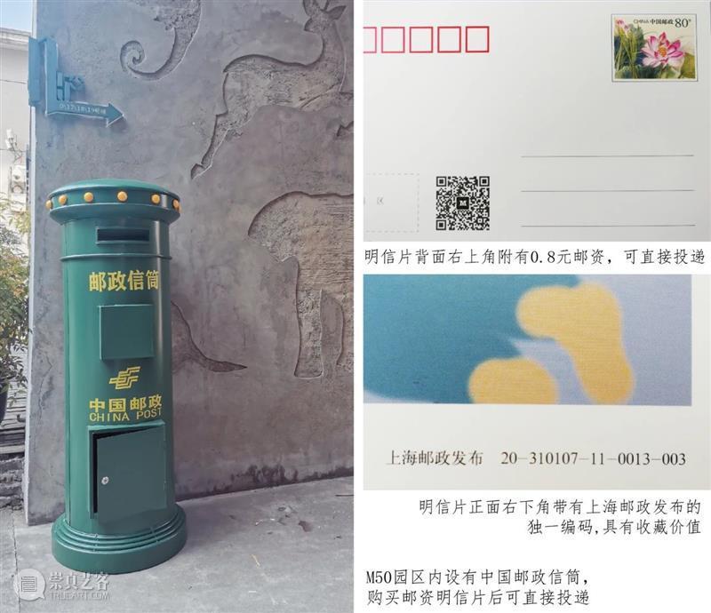 UNFOLD 2020 限定 | 刘毅手机绘画邮资明信片  UNFOLD 2020 UNFOLD 刘毅 手机 绘画 邮资 明信片 邮政局 代表性 艺术家 老师 崇真艺客