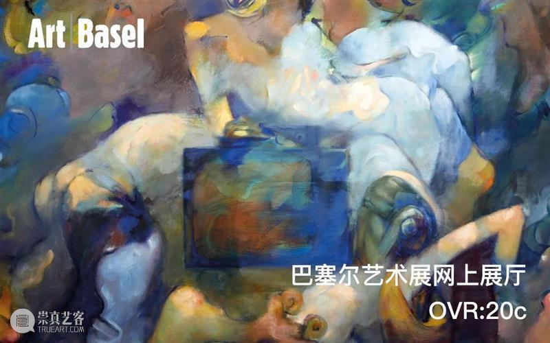 聚焦20世纪的网上展厅OVR: 20c和精心策划的艺术项目 网上 展厅 OVR 艺术 项目 巴塞尔 艺术展 时期 艺术家 运动 崇真艺客