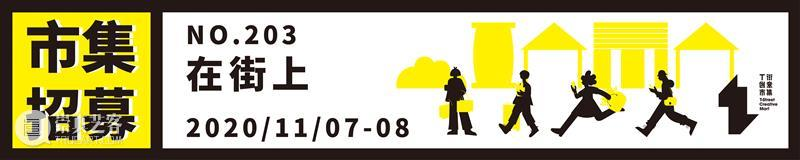 【T街招募】NO.203「在街上」摊主招募中! 摊主 T街创意市集NO 市集 时间 地点 华侨城创意文化园北 南区 名单 活动 物件 崇真艺客