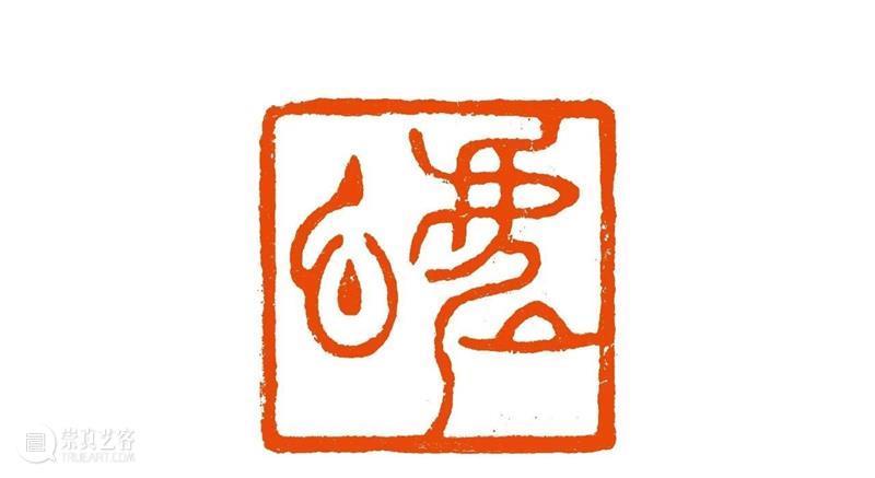 【寻味孤山】早期社员:高络园 孤山 早期 社员 高络园 编者按 西泠印社 岁月 印社 发展史 社址 崇真艺客