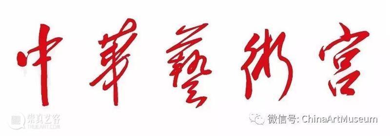 【中华艺术宫 | 典藏】朱怀新艺术作品捐赠仪式今天举行 朱怀新 艺术 仪式 中华艺术宫 作品 典藏 平畴良苗 作品展 活动 展厅 崇真艺客