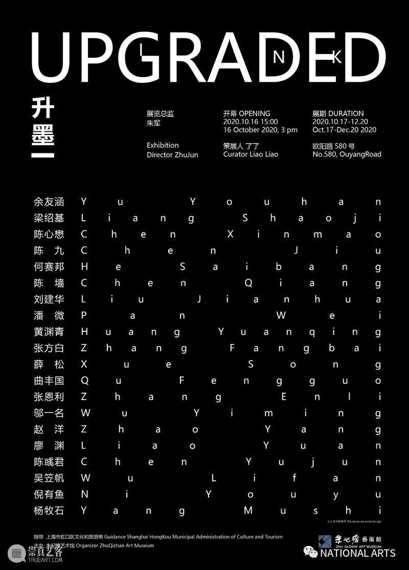 国家美术·展讯丨每周资讯 美术 国家 展讯 资讯 海派 上海美术学院青年教师 年展 上海大学上海美术学院 以下 上海美院 崇真艺客