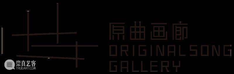 2020 ART021 参展画廊   原曲画廊 Originalsong Gallery 画廊 原曲画廊 不确定性 上海 廿一 艺术 博览会 上海展览中心 国家 城市 崇真艺客
