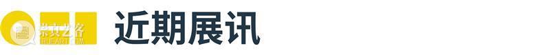 2020 ART021 参展画廊 | 狮語画廊 Leo Gallery 画廊 Gallery 不确定性 上海 廿一 艺术 博览会 上海展览中心 国家 城市 崇真艺客