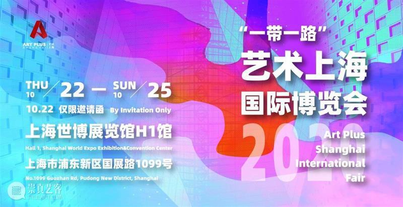 【展商秀】POP STORE|潮流青年的派对场  Art Plus ShangHai艺术上海 STORE 潮流 展商秀 青年 派对 一带一路 艺术 上海国际博览 艺术上海 上海 崇真艺客