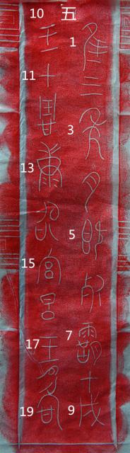 原创丨《禹典》考釋(上) 附:三種良渚文明帶銘玉器考釋 崇真艺客