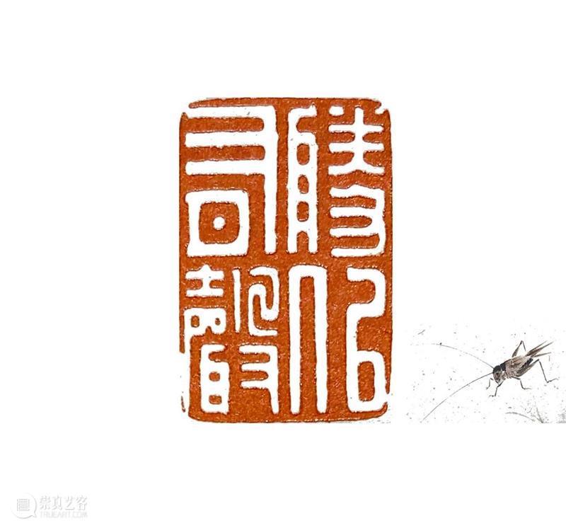"""影欲飞——马新阳近作""""草虫""""系列 马新阳 草虫 系列 影欲飞 马小起 画家 小草 心境 意趣 小生 崇真艺客"""