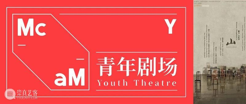 McaM 青年剧场2020丨山 Mountains 青年 剧场 Mountains McaM 丨山 当代美术馆 品牌 项目 Youth Theatre 崇真艺客