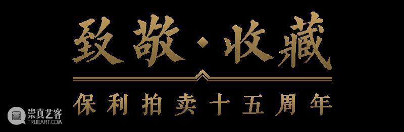 【保利拍卖十五周年】10月保利香港及北京联合拍卖圆满收槌,征集全面启动! 北京 保利拍卖 保利香港 保利 香港 珠宝 腕表 古董 时计 艺术 崇真艺客