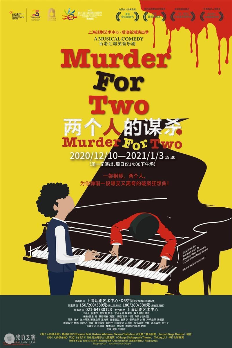 音乐剧《两个人的谋杀》卡司来了!原来是这两位才华横溢的男演员 音乐剧 两个人 卡司 男演员 百老汇 一炮 之后 奖项 Murder Two 崇真艺客