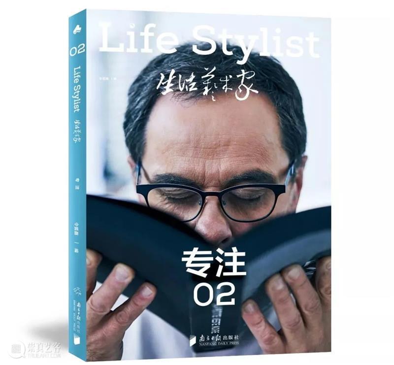 「生活艺术家」小程序正式发布 生活 艺术家 程序 文化力研究所 系列 杂志 Stylist 时代 中国 当下 崇真艺客