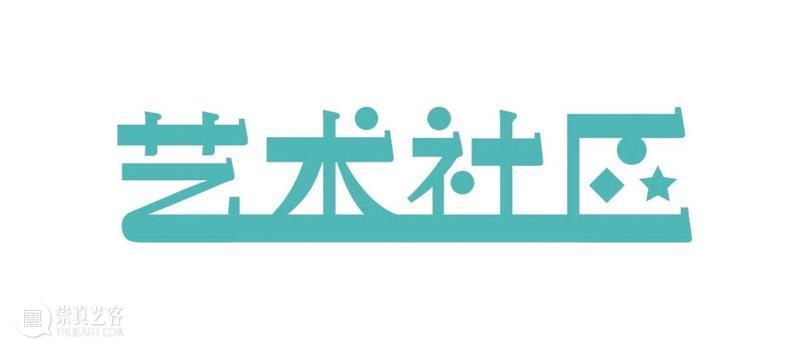 【预告】艺术社区论坛之五 | 公共文化政策与管理的当下性:创新及文化法维度的立法 文化 艺术 社区 论坛 政策 当下性 维度 上海 市民 终身 崇真艺客