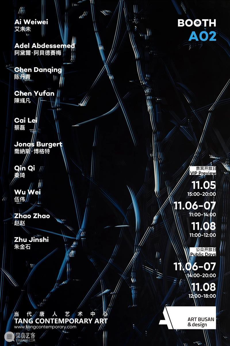 艺术釜山 2020|当代唐人艺术中心展位A02 当代唐人艺术中心 艺术 釜山 展位 KOREA 韩国 釜山会展中心 VIP Preview 公众 崇真艺客