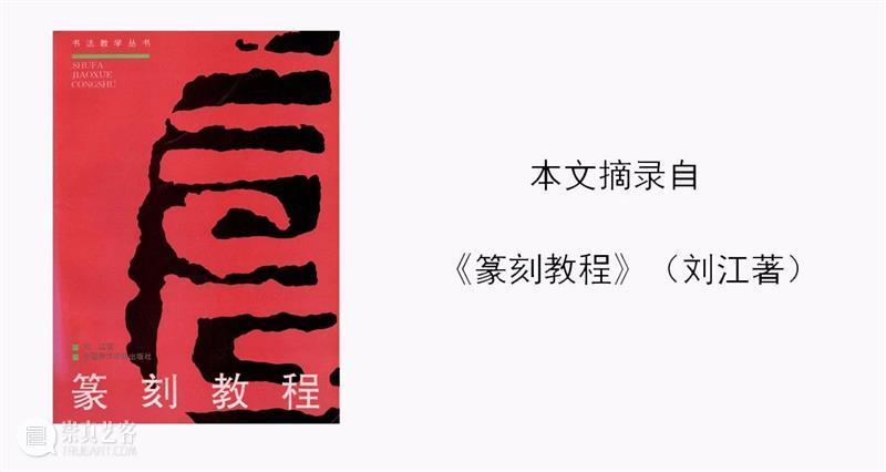 【篆刻讲堂】提高与修养(二) 讲堂 修养 中国 文化史 时代 军事 经济 农业 手工业 上层建筑 崇真艺客