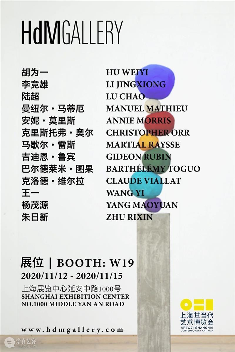 HdM 画廊 |  2020 上海 ART021 艺术博览会  | 展位 W19 HdM 画廊 上海 艺术 博览会 展位 期间 艺术家 李竞雄 陆超 崇真艺客