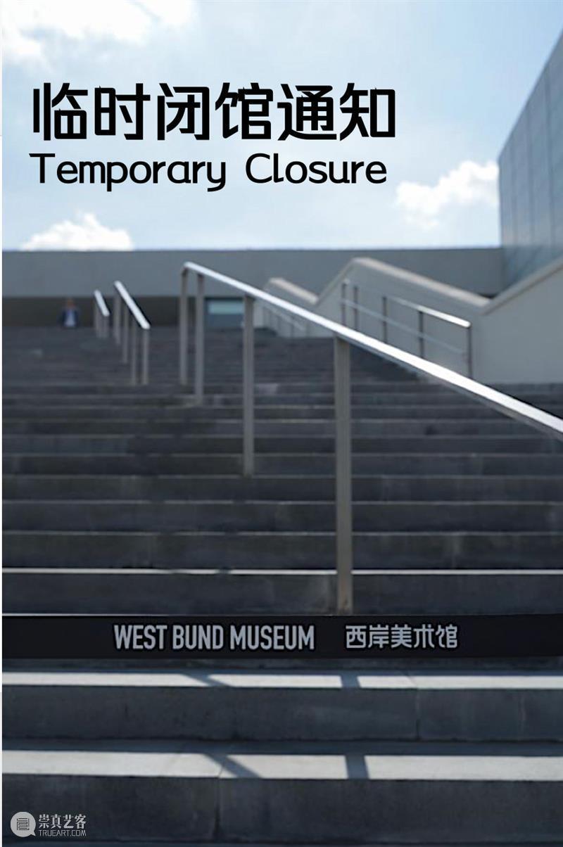 临时闭馆通知 Temporary Closure 通知 Closure 馆内 西岸美术馆 餐饮 全馆 亲子 装置 线上 计划 崇真艺客