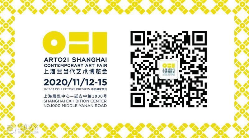 2020 ART021 合作伙伴   酩悦轩尼诗  ART021 伙伴 酩悦 轩尼诗 上海 廿一 艺术 博览会 上海展览中心 旗下 轩尼诗干邑 崇真艺客