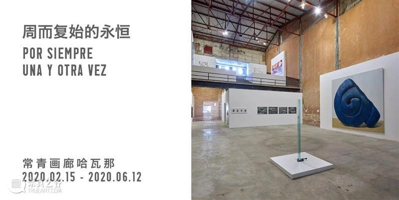 常青画廊即将同期参展「西岸WESTBUND & ART021」博览会,呈现「陈箴」重要创作个展  常青画廊 CONTINUA 画廊 西岸 博览会 陈箴 个展 同期 常青 ART021常青 上海 Westbund 崇真艺客