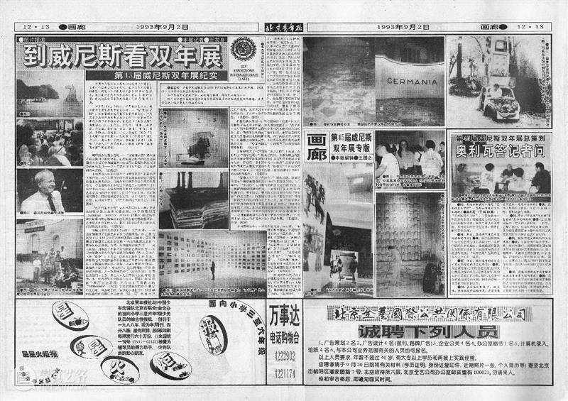 展览采访 王友身谈《北京青年报》艺术版 北京青年报 王友身 艺术版 媒体 观察者 报道者 角度 艺术 ACAC 档案 崇真艺客
