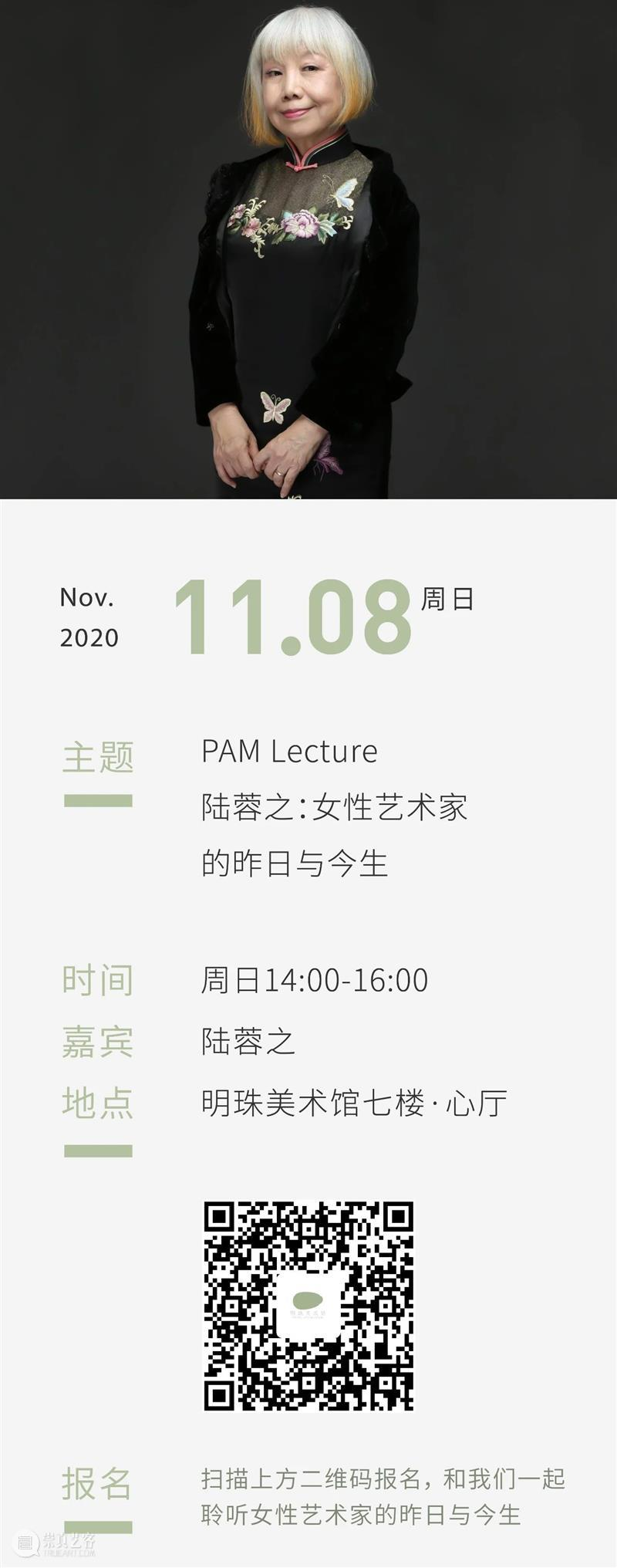 PAM Lecture|陆蓉之:女性艺术家的昨日与今生 女性 艺术家 陆蓉之 今生 PAM Lecture 正在明珠美术馆 艺术群展 艾敬 毕蓉蓉 崇真艺客