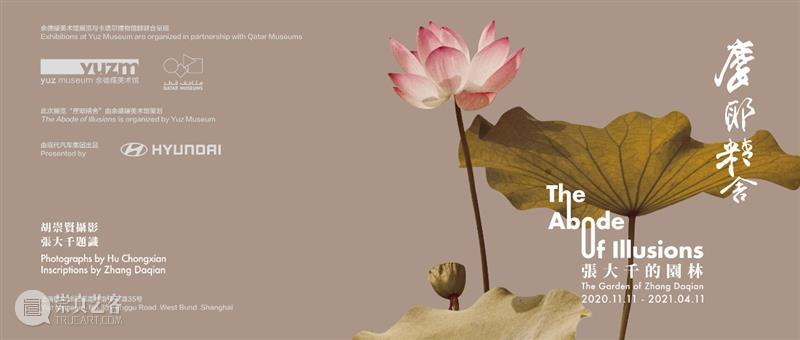 yuznews  『The Abode of Illusions: The Garden of Zhang Daqian』 yuznews from April Taipei named term māyā photograph February The 崇真艺客