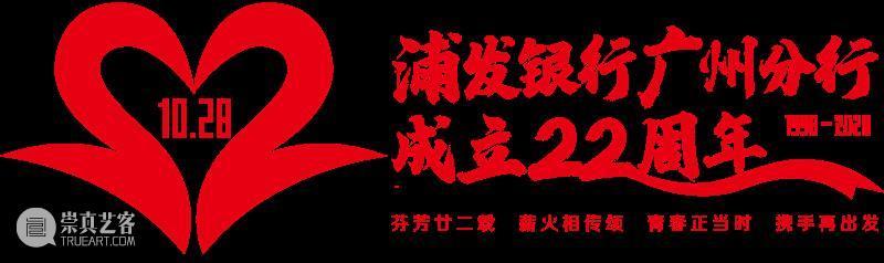 即将开票丨你们要的舞剧《永不消逝的电波》终于来了! 舞剧 永不消逝的电波 号外 广州大剧院 观众 2021新年 演出季 浦发银行广州分行 年费 会员 崇真艺客