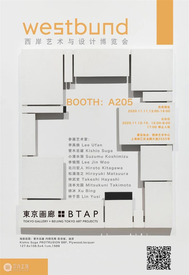 西岸艺术与设计博览会丨東京画廊+BTAP Booth A205 画廊 艺术 西岸 博览会 展位 VIP 时间 1113:00 公众 地点 崇真艺客