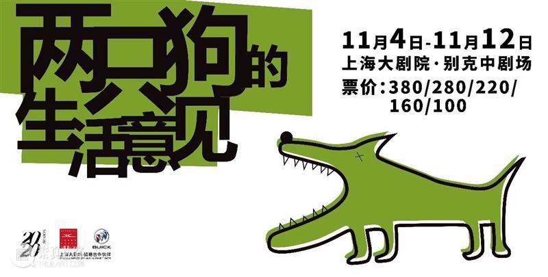 公告   话剧《两只狗的生活意见》11月13日演出场次取消 话剧 两只狗的生活意见 场次 公告 观众 朋友们 上海大剧院 别克 剧场 主演 崇真艺客