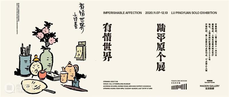 宝龙美术馆重磅新书发布,请进来! 宝龙美术馆 新书 惊雷 历史性 作家 黄石 艺术家 尹朝阳 绘画 发布会 崇真艺客
