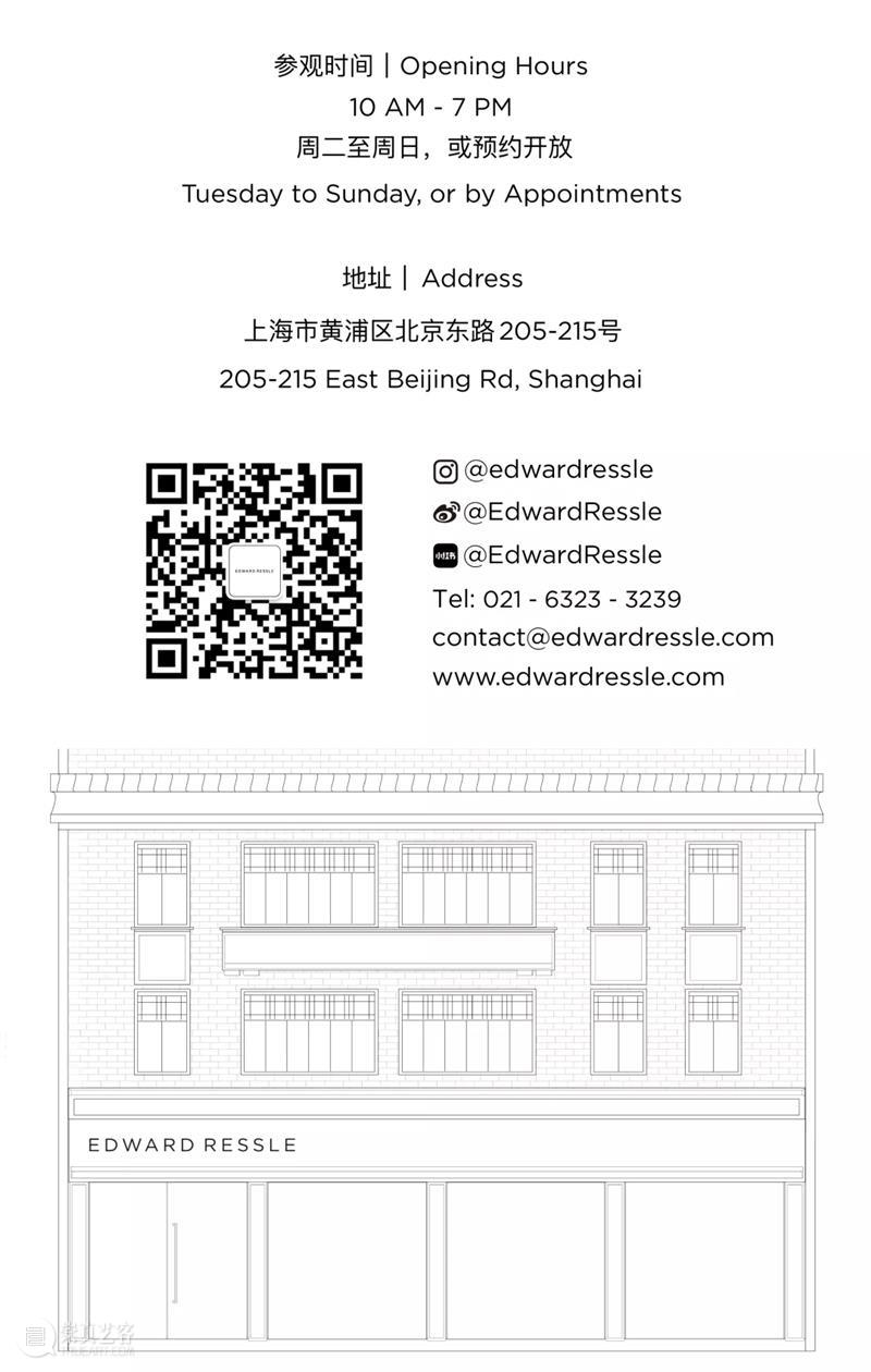 Edward Ressle|塔博尔·罗巴克:禁止停车 塔博尔 罗巴克 上海市 黄浦区 北京东路 Ressle 美国 艺术家 Robak 个展 崇真艺客