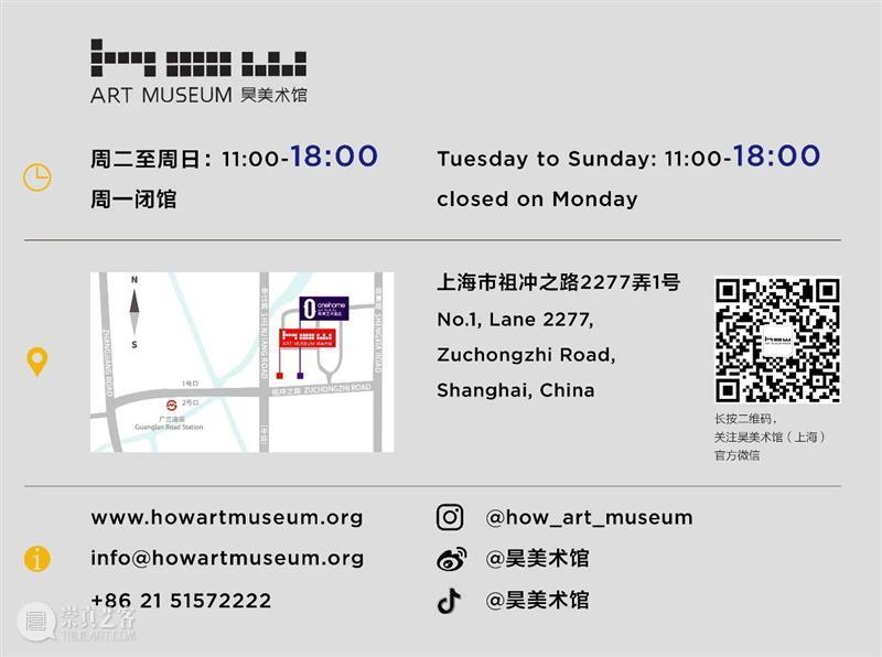 HOW Channel   Vol.5 对话于吉 Channel 于吉 系列 昊美术馆 艺术家 工作室 作品 环境 生活 空间 崇真艺客