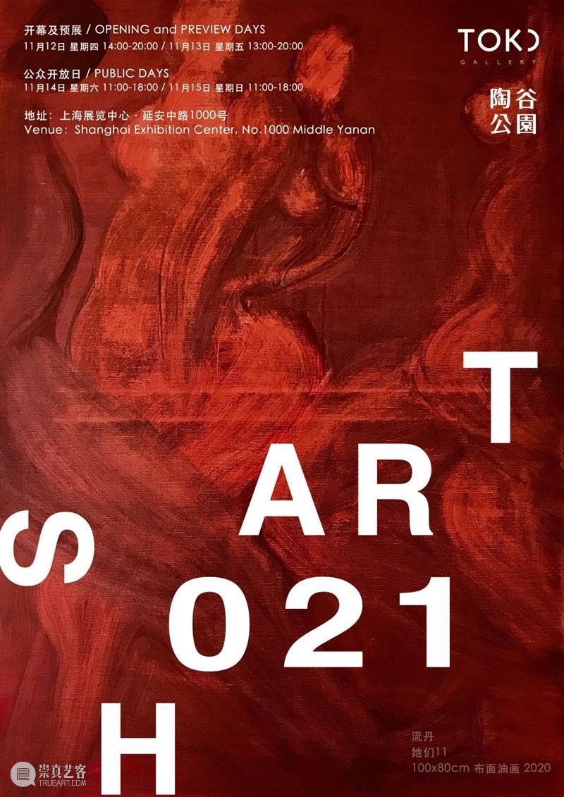 2020 ART021 上海当代艺术博览会 X 陶谷公园 TOKU Gallery 上海 艺术 博览会 Gallery 陶谷公园 海报 廿一 展位 Booth Preview 崇真艺客
