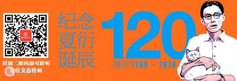 纪念夏衍诞辰120周年 | 《杂谈改编》 朗读者:李超 诞辰 杂谈改编 李超 朗读者 纪念夏衍 夏衍先生 上海话剧艺术中心 剧场 耳朵 夏衍 崇真艺客