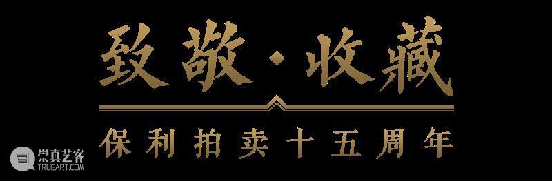 【保利拍卖十五周年】保利拍卖与富艺斯「二十世纪及当代艺术和设计」秋季拍卖,巡展率先亮相北京时间博物馆! 保利拍卖 富艺斯 艺术 北京时间博物馆 香港 北京 北京市 东城区 鼓楼 东大街 崇真艺客