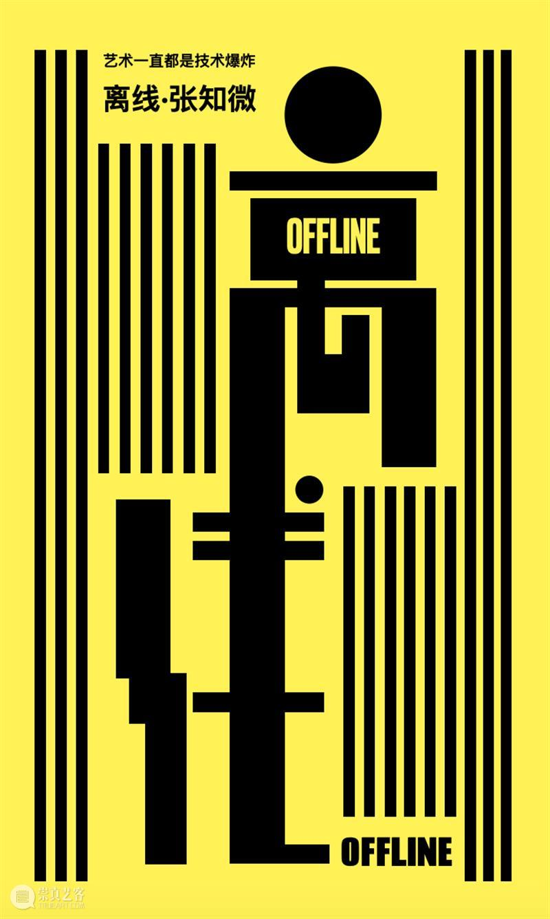 离线·张知微 | 艺术一直都是技术爆炸 艺术 技术 张知微 离线 危机 艺术家 系列 名字 总体 情感 崇真艺客