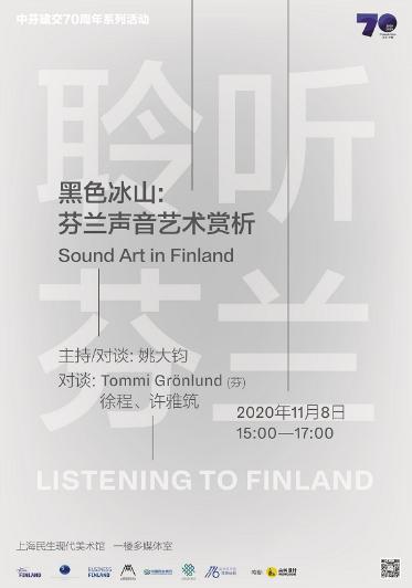 【聆听芬兰】艺术与建筑&芬兰声音艺术赏析 艺术 建筑 芬兰 声音 物质 空间 主持人 马楠 嘉宾 张宇星 崇真艺客
